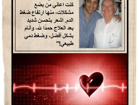 ערבית - לחץ דם