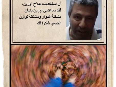 ערבית - סחרחורות