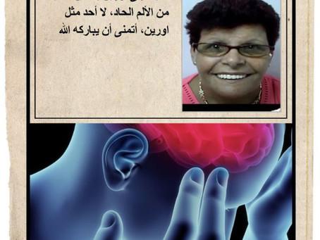ערבית - מגרנות