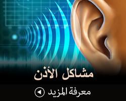 مشاكل الأذن