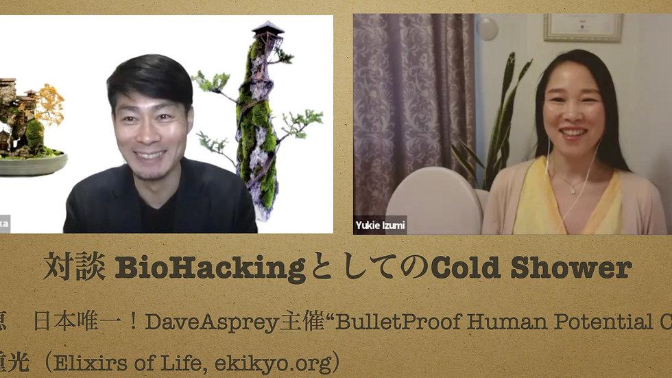 無料視聴(日本で唯一のBulletProof社認定コーチが語る!コールドバスの効果とは?)