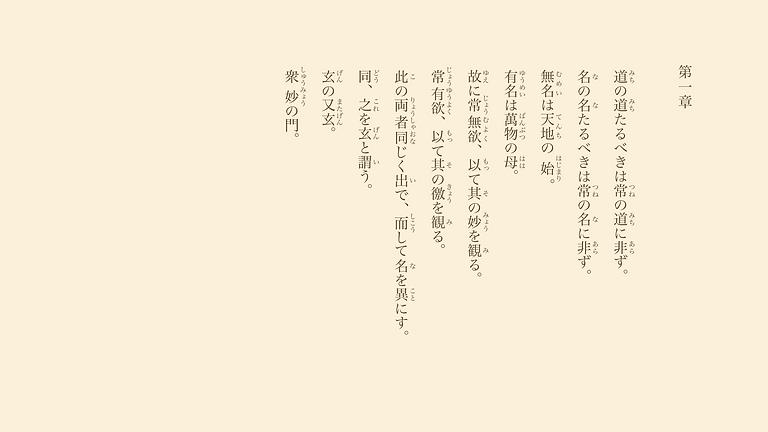 読書会(老子素読)