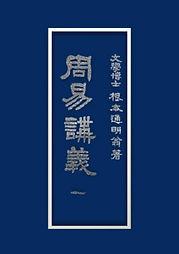 周易講義(表紙).jpg