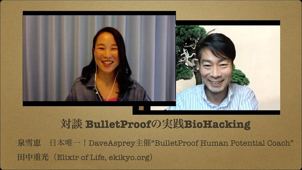 無料視聴(日本で唯一のBulletProof社認定コーチが語る!バイオハック の効果とは?)