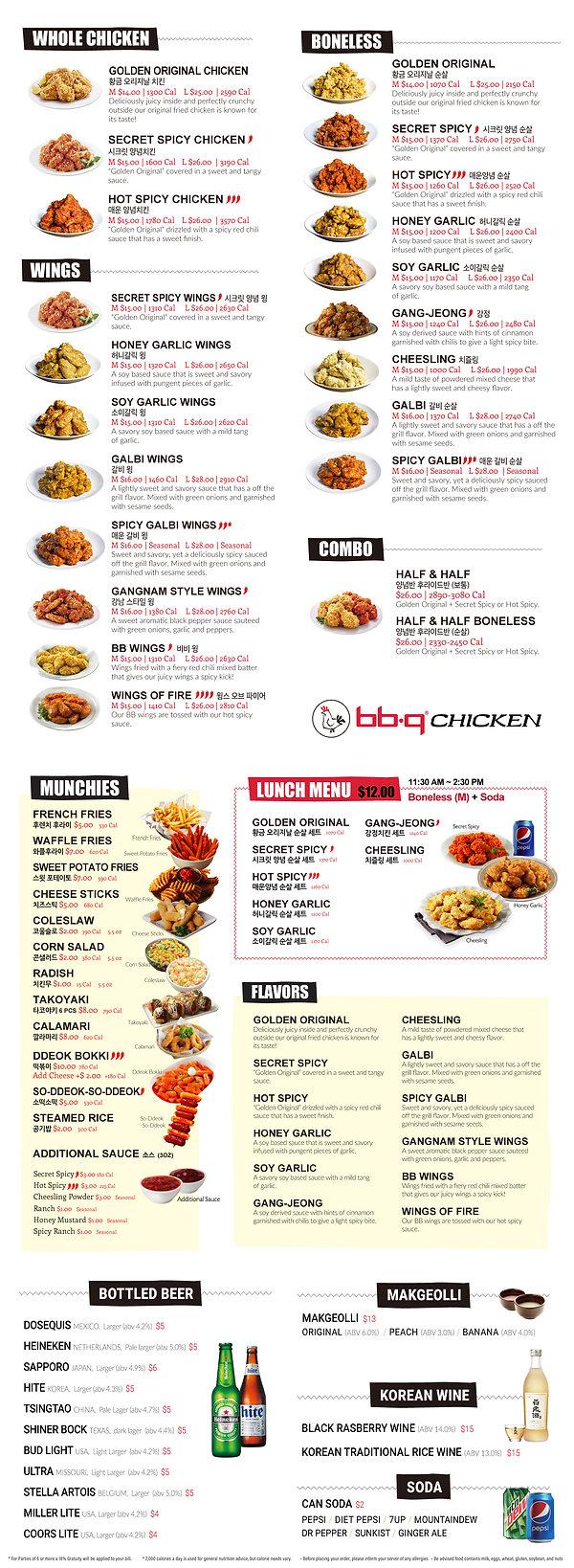 bb.q_Chicken_Bellaire_QR_073021.jpg