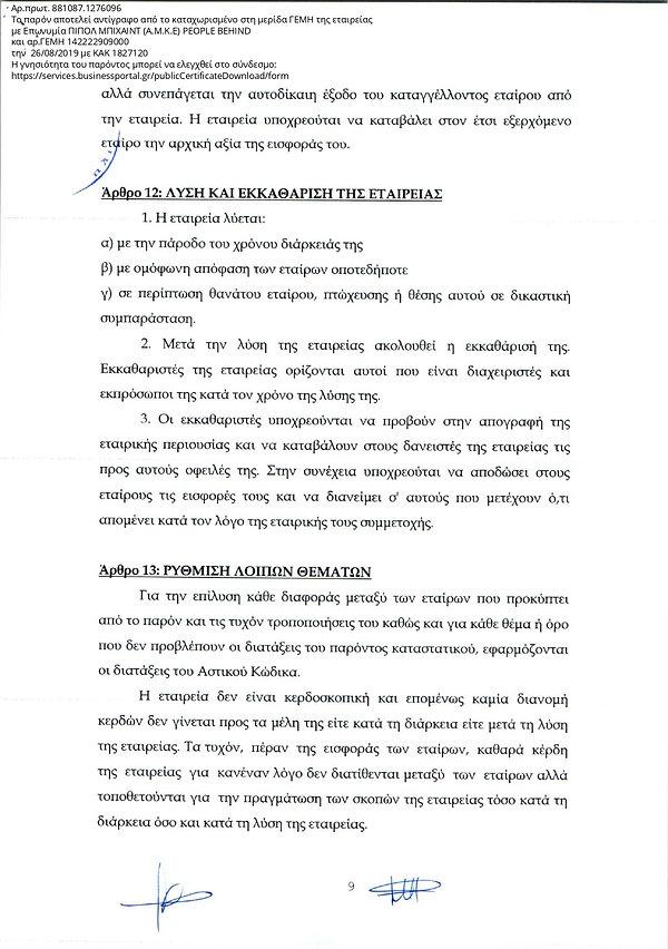 Τροποποίηση Καταστατικού 08-2019_page-00