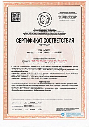 Сертификат ГОСТ 1.jpg