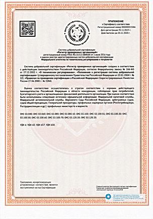 Сертификат ГОСТ2.jpg