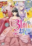 31番目のお妃様3巻