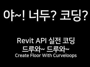 [Revit API C#] Revit API 실전코딩~ Create Floor Revit 2022