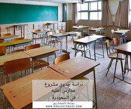 دراسة جدوي مشروع مدارس اهليه (1).jpg