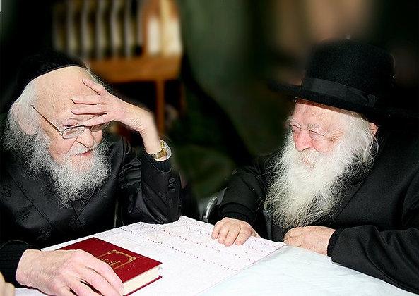 הרב קניבסקי עם הרב אלישיב