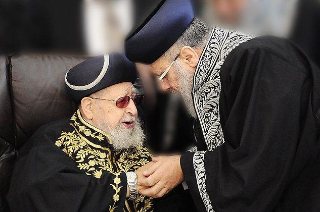 הרב עובדיה עם בנו הרב יצחק יוסף