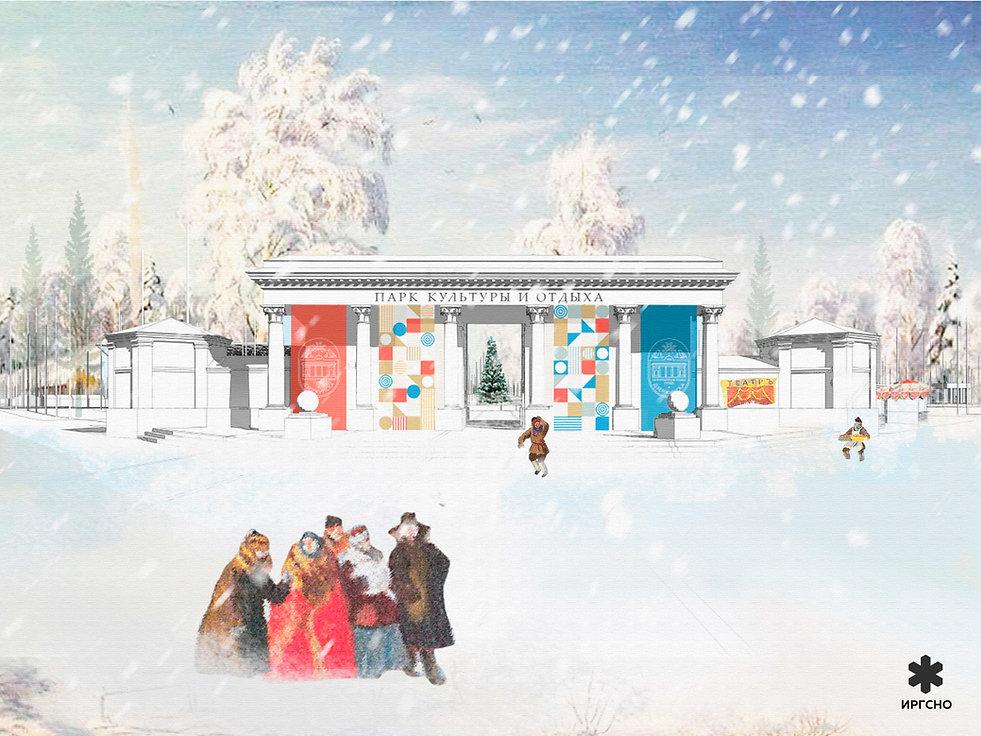 Входная зона в парк культуры и отдыха в Дзержинске