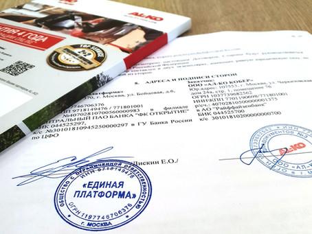 Заключён договор с AL-KO KOBER!