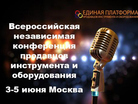 3-5 июня состоится Всероссийская независимая конференция продавцов инструмента и оборудования!