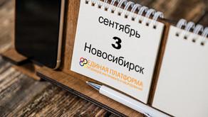 Программа конференции в Новосибирске