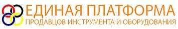 Лого Единая платформа.jpg