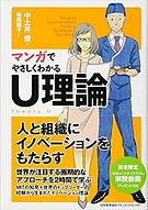 theoryu-manga.jpg