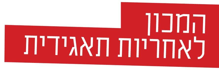 לוגו המכון