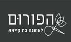הפורום לוגו