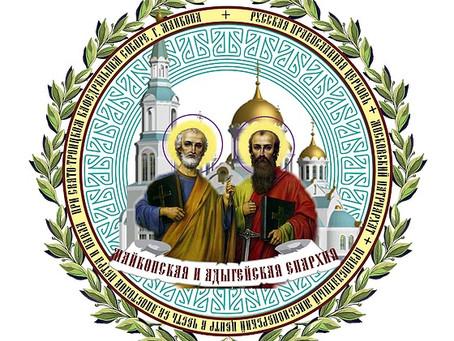 Планы по развитию православного Молодежного центра во имя первоверховных апостолов Петра и Павла