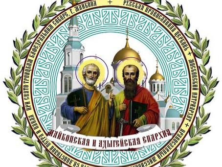 Миссионерско-просветительский центр первоверховных апостолов Петра и Павла приглашает в свою команду