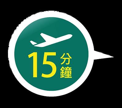 海陸空-1090701-空.png