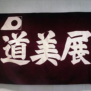 2019年 道美展