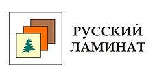 Русский-ламинат.jpg