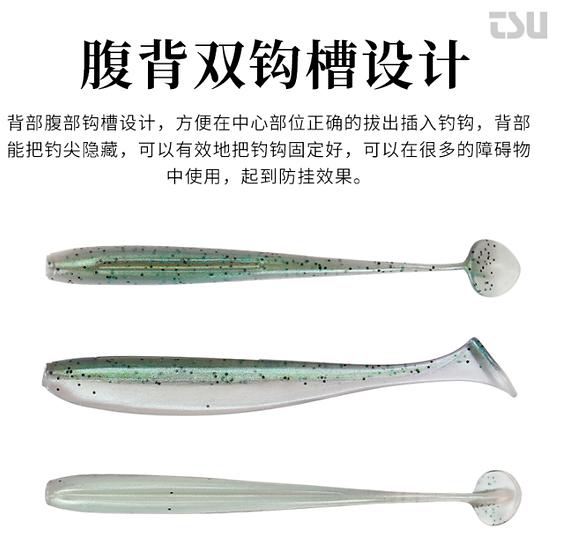 Tsurinoya T-Tail Shad 88mm 3.6g