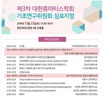 제 3차 대한류마티스학회 기초연구위원회 심포지엄 (2018.12.22.토)