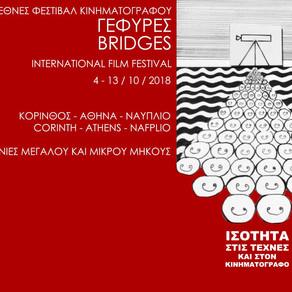 Festival d'Athènes et Corinthe