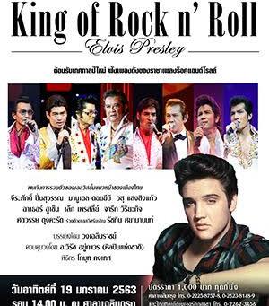 King of Rock n' Roll