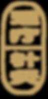 Logostempel-gold.png