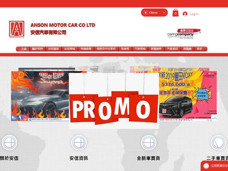 Anson Motor (安信汽車)新網站上線啦