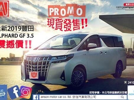 震撼價全新 2019 豐田 ALPHARD 3.5 GF