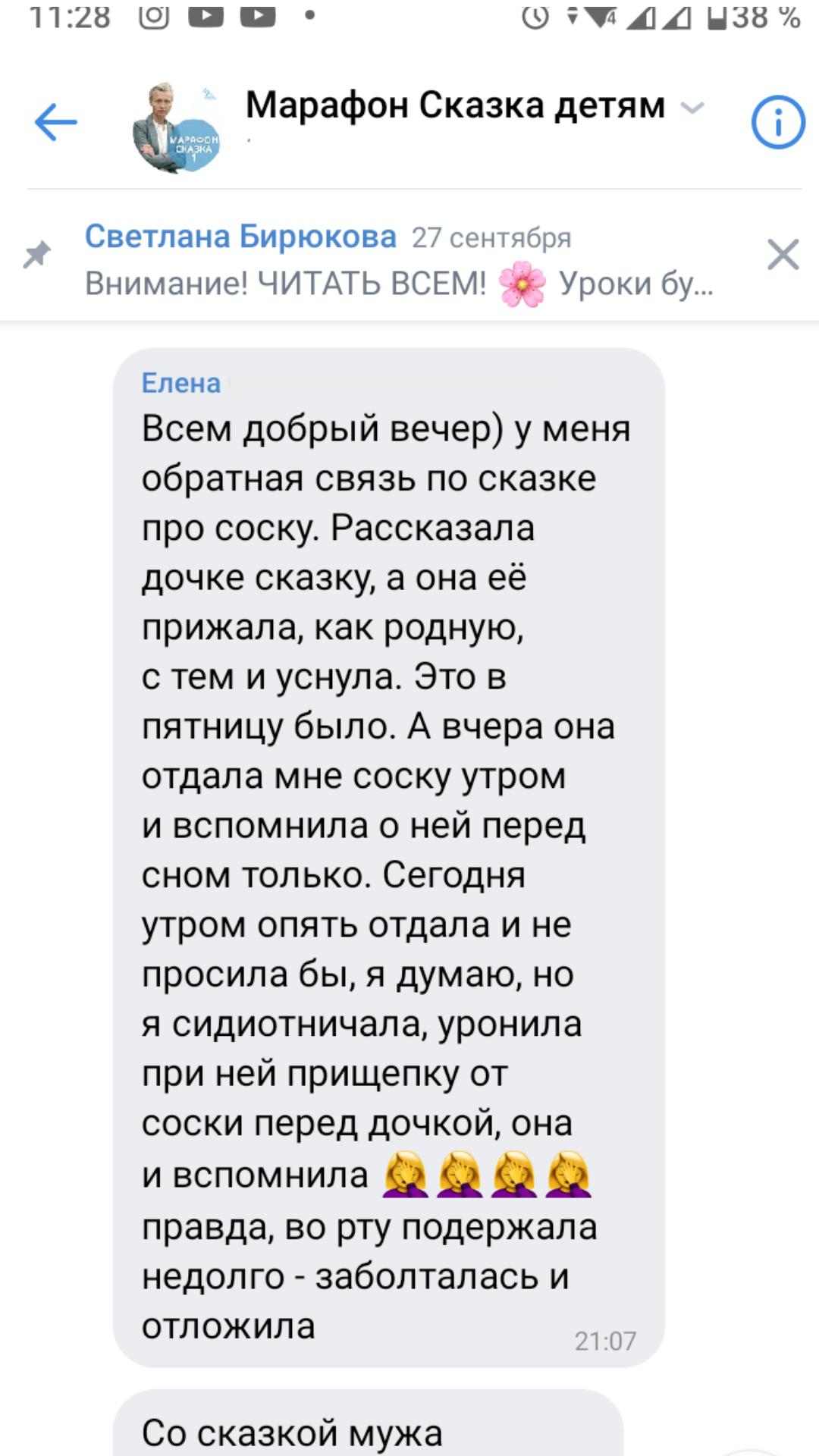 Отзыв30_про соску (1)