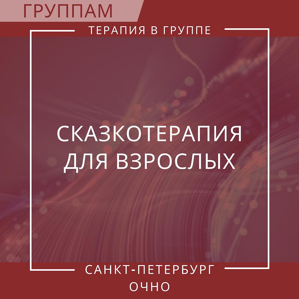 Сказкотерапия мастер-класс - Санкт-Петербург