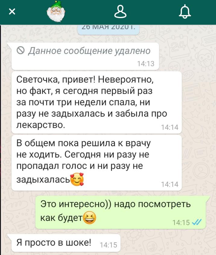 Гипнолог Бирюкова - отзывы.jpeg