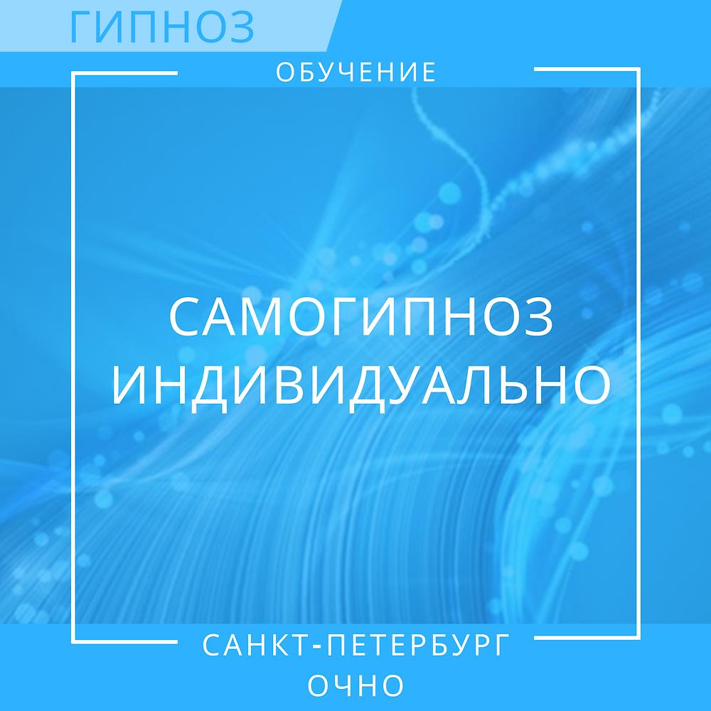 Обучение самогипнозу очно индивидуально - Санкт-Петербург