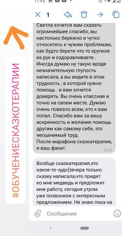 Отзыв29_марафон