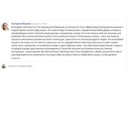 Отзыв35_Екатерина Индаева