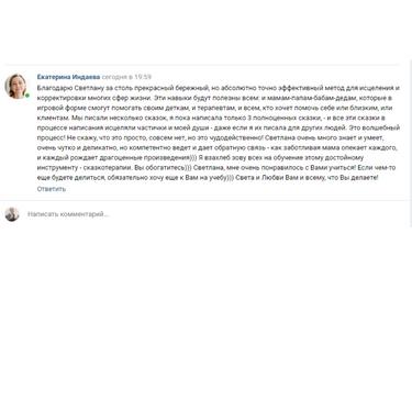 Обучение сказкотерапии - отзыв участницы