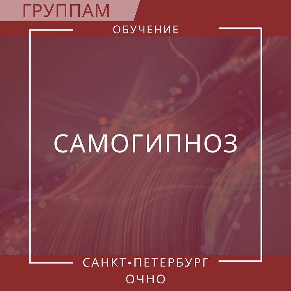 Обучение самогипнозу в группе - Санкт-Петербург