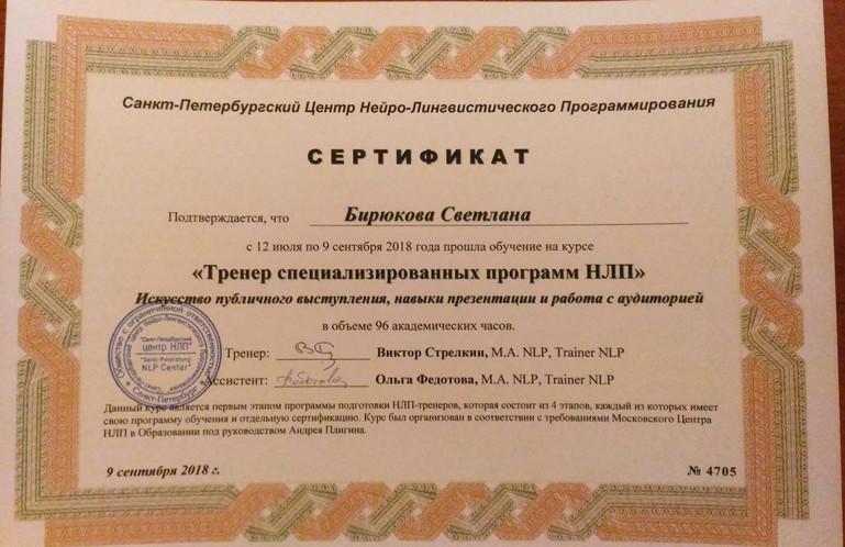 Тренер НЛП - Бирюкова Светлана.jpg