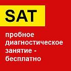 SAT Пробное занятие