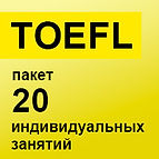 TOEFL пакет 20 занятий