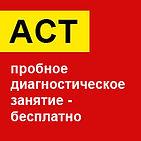 ACT пробное занятие