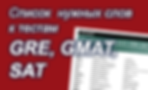 Официальный сайт GMAT, регистрация на тест GMAT